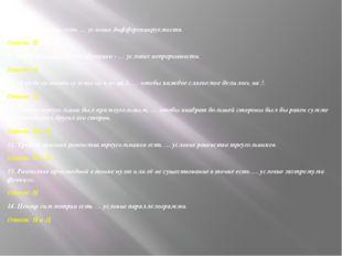 8. Непрерывность есть … условие дифференцируемости. Ответ: Н 9. Дифференцируе