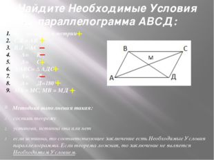 Найдите Необходимые Условия параллелограмма АВСД: Методика выполнения такая: