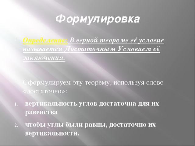 Формулировка Определение: В верной теореме её условие называется Достаточным...