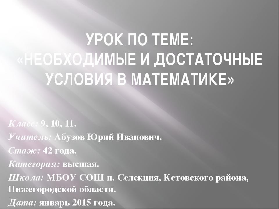 УРОК ПО ТЕМЕ: «НЕОБХОДИМЫЕ И ДОСТАТОЧНЫЕ УСЛОВИЯ В МАТЕМАТИКЕ» Класс: 9, 10,...