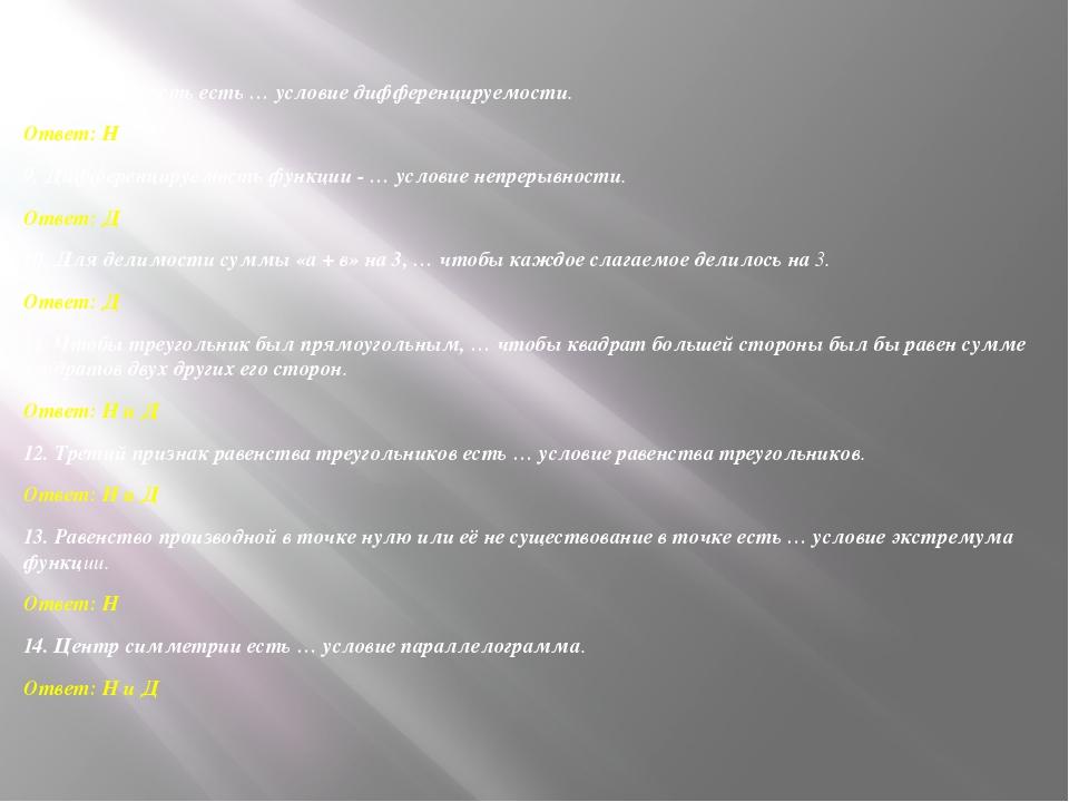8. Непрерывность есть … условие дифференцируемости. Ответ: Н 9. Дифференцируе...