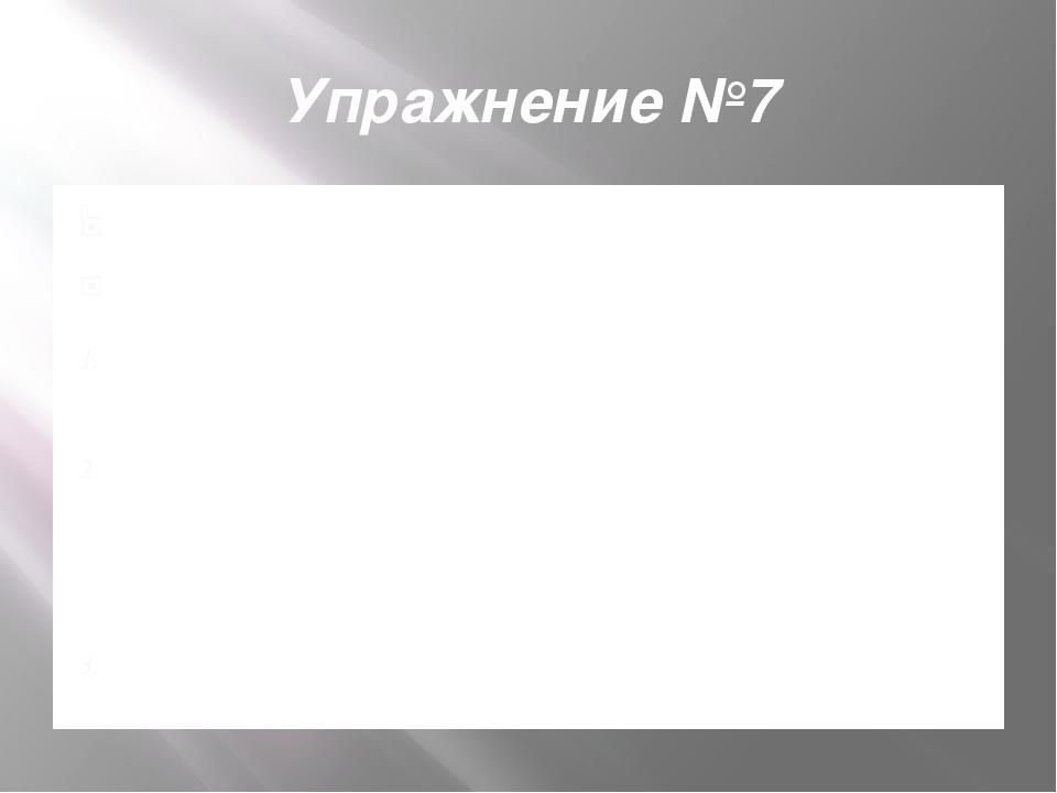Упражнение №7