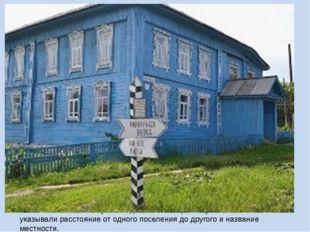 В России в XVI веке, при царе Фёдоре Иоанновиче, на дороге, которая вела из