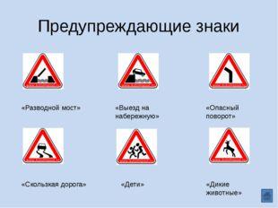 Выбор темы проекта. Придумайте дорожный знак, которого не хватает на улицах н