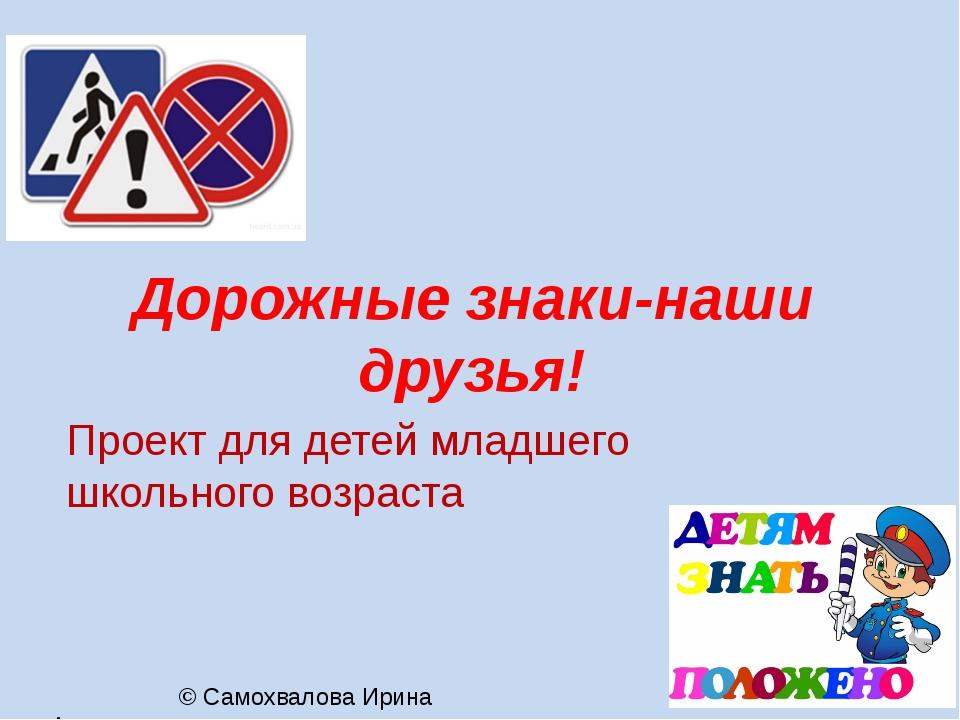 Дорожные знаки-наши друзья! Проект для детей младшего школьного возраста © Са...
