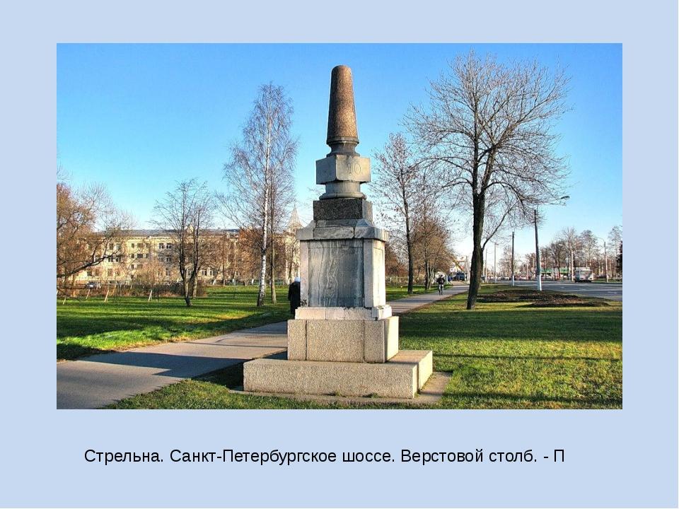 Стрельна. Санкт-Петербургское шоссе. Верстовой столб. - П