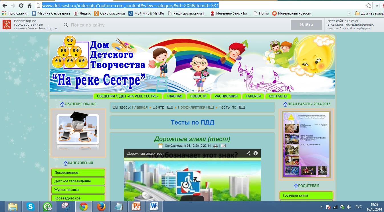 C:\Users\Ирина\YandexDisk\Скриншоты\2014-10-16 19-53-31 Скриншот экрана.png