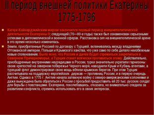 Кючук-Кайнарджийским миром закончился первый период внешнеполитической деятел
