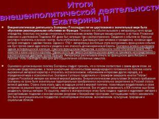 Внешнеполитическая деятельность Екатерины П последних лет ее царствования в з