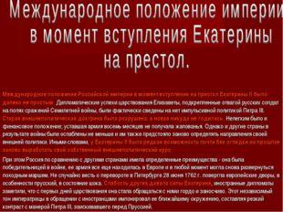 Международное положение Российской империи в момент вступления на престол Ек