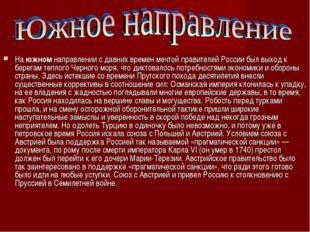 На южном направлении с давних времен мечтой правителей России был выход к бер