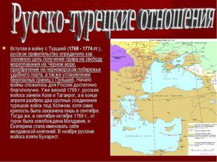Вступая в войну с Турцией (1768 - 1774 гг.), русское правительство определило