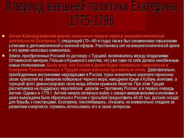 Кючук-Кайнарджийским миром закончился первый период внешнеполитической деятел...