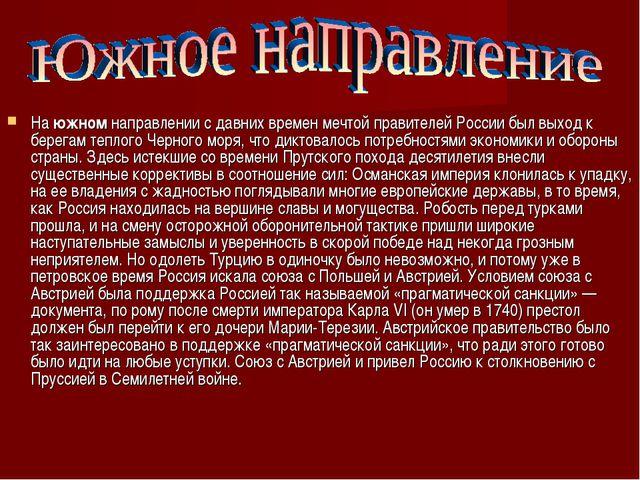 На южном направлении с давних времен мечтой правителей России был выход к бер...