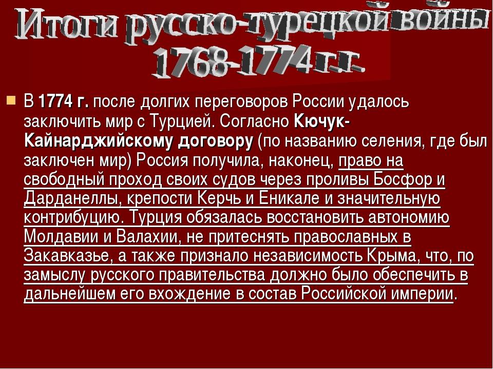 В 1774 г. после долгих переговоров России удалось заключить мир с Турцией. Со...