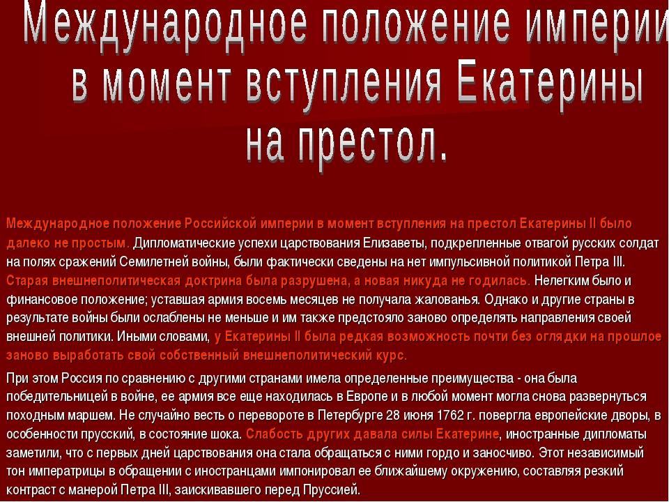 Международное положение Российской империи в момент вступления на престол Ек...