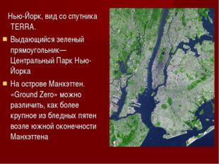 Нью-Йорк, вид со спутника TERRA. Выдающийся зеленый прямоугольник—Центральны
