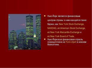 Нью-Йорк является финансовым центром страны: в нем находятся такие биржи, как