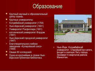Образование Крупный научный и образовательный центр страны. Крупные университ