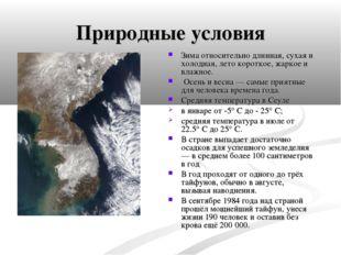 Природные условия Зима относительно длинная, сухая и холодная, лето короткое,