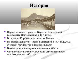 История Первое название города— Виресон, был столицей государства Пэкче начи