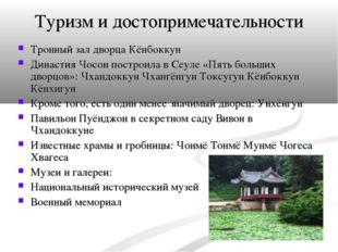 Туризм и достопримечательности Тронный зал дворца Кёнбоккун Династия Чосон по