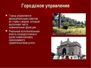 Городское управление Город управляется муниципальным советом, во главе с мэро