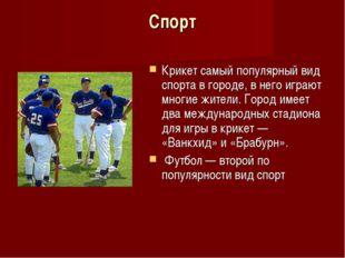 Спорт Крикет самый популярный вид спорта в городе, в него играют многие жител