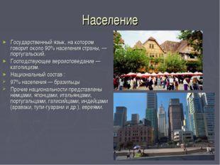 Население Государственный язык, на котором говорит около 90% населения страны