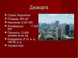 Джакарта Страна: Индонезия Площадь: 664км² Население: 8 557 000 Агломерация: