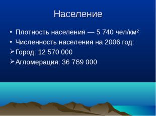 Население Плотность населения — 5 740 чел/км² Численность населения на 2006 г