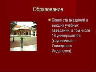 Образование Более ста академий и высших учебных заведений, в том числе 18 уни