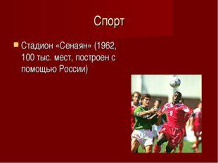 Спорт Стадион «Сенаян» (1962, 100 тыс. мест, построен с помощью России)