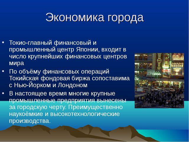 Крупнейшие Города Мира Презентация 10 Класс