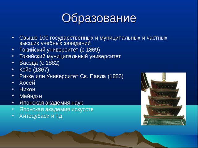 Образование Свыше 100 государственных и муниципальных и частных высших учебны...