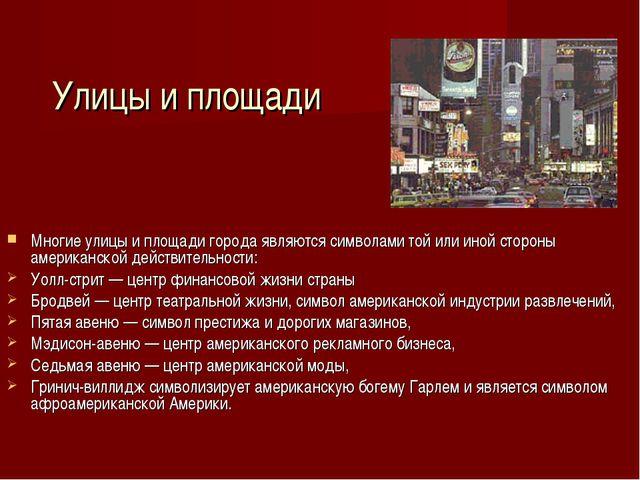 Улицы и площади Многие улицы и площади города являются символами той или иной...