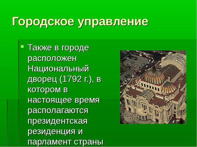 Городское управление Также в городе расположен Национальный дворец (1792г.),...