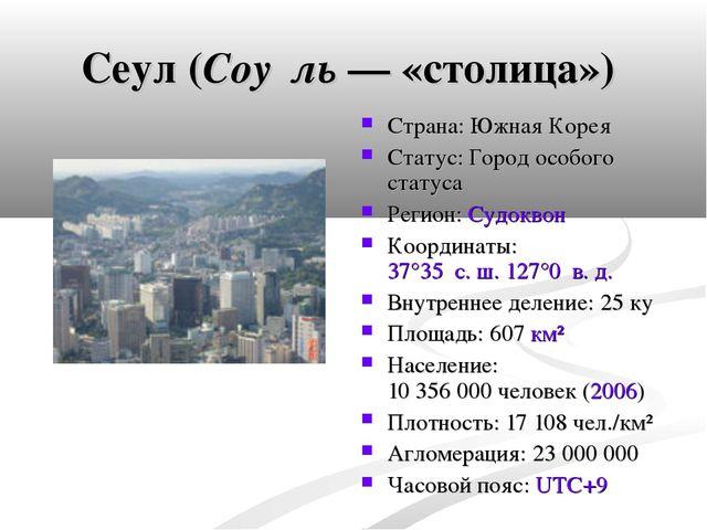 Сеул (Соу́ль — «столица») Страна: Южная Корея Статус: Город особого статуса Р...