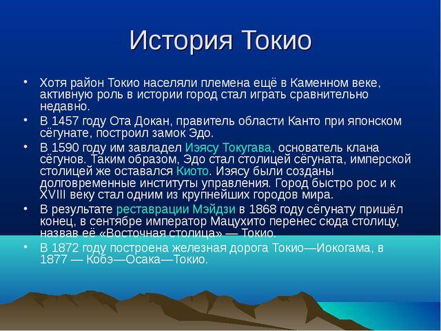 История Токио Хотя район Токио населяли племена ещё в Каменном веке, активную...