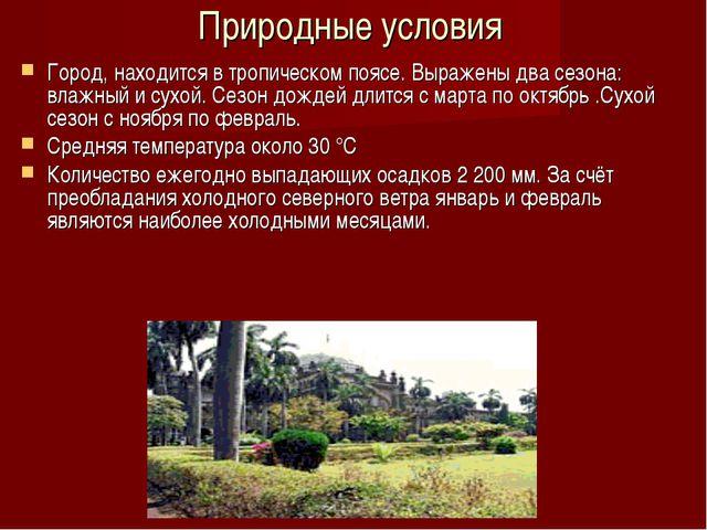 Природные условия Город, находится в тропическом поясе. Выражены два сезона:...