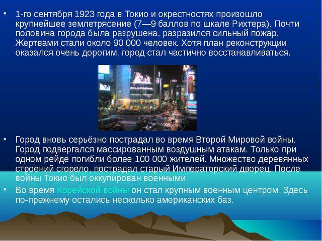 1-го сентября 1923 года в Токио и окрестностях произошло крупнейшее землетряс...