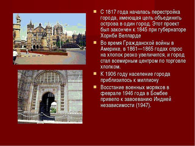 С 1817 года началась перестройка города, имеющая цель объединить острова в од...