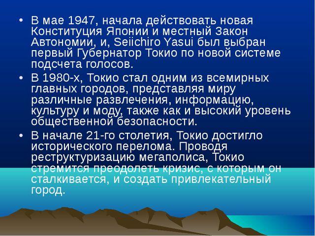 В мае 1947, начала действовать новая Конституция Японии и местный Закон Автон...
