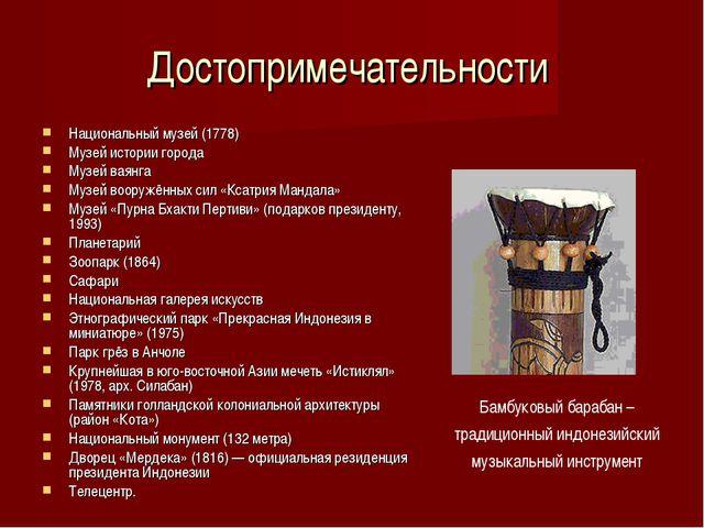 Достопримечательности Национальный музей (1778) Музей истории города Музей ва...
