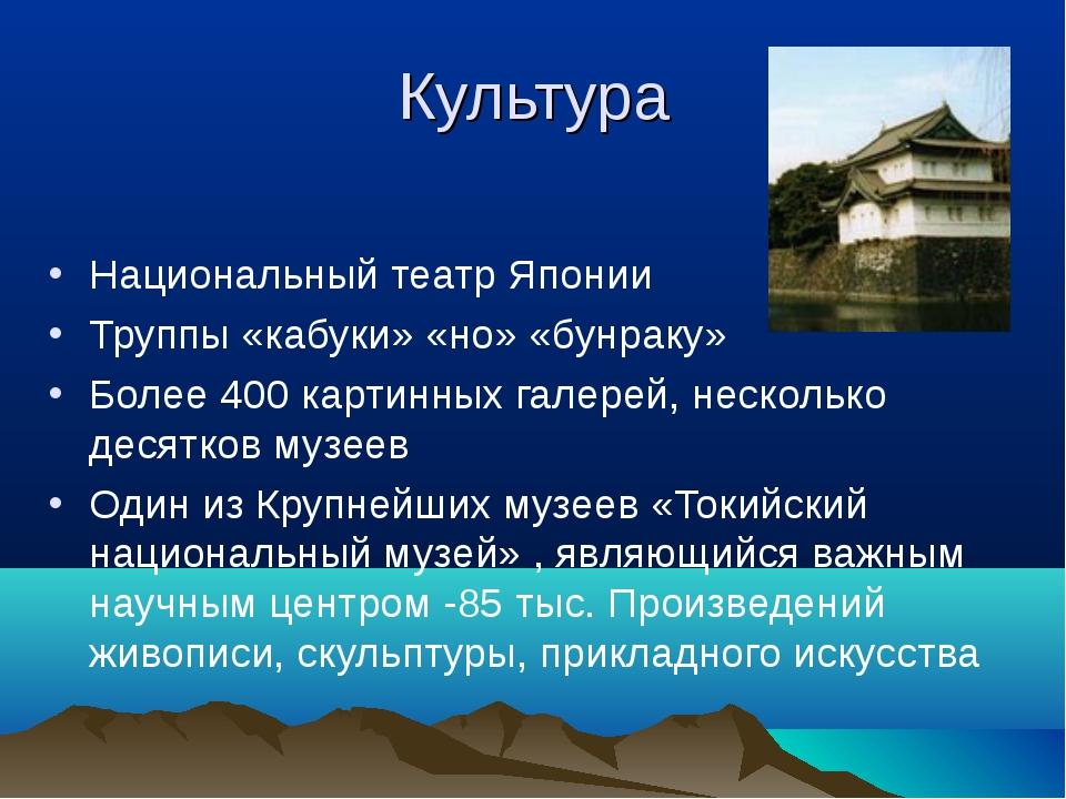 Культура Национальный театр Японии Труппы «кабуки» «но» «бунраку» Более 400 к...