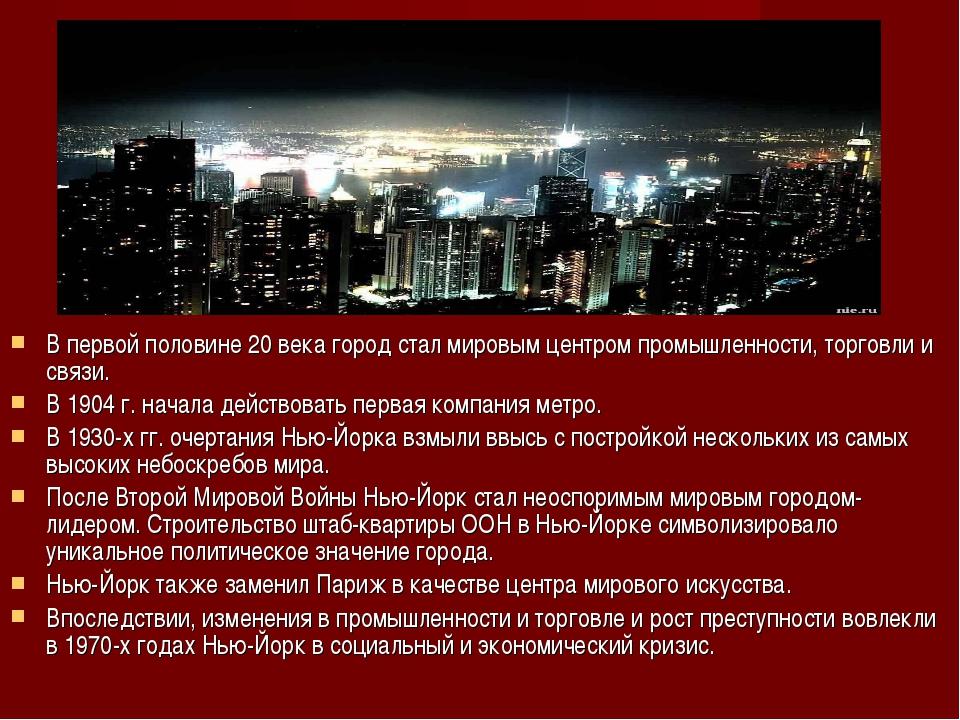 В первой половине 20 века город стал мировым центром промышленности, торговли...