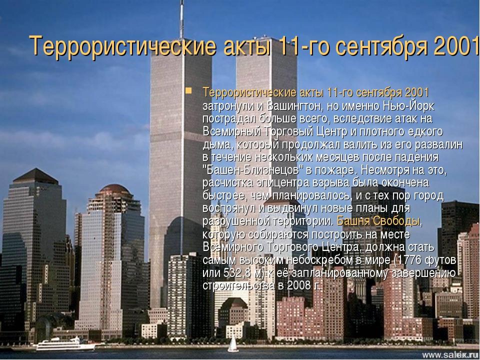Террористические акты 11-го сентября 2001 Террористические акты 11-го сентябр...