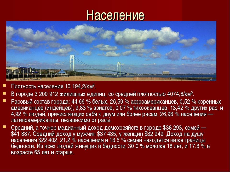 Население Плотность населения 10194,2/км². В городе 3200912 жилищных едини...