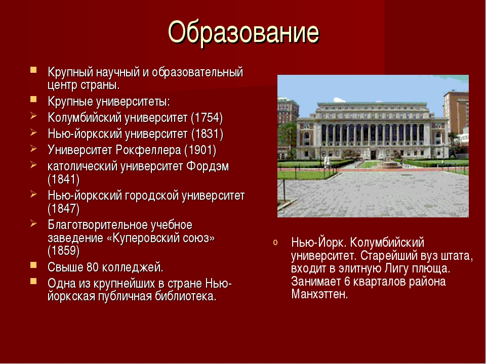 Образование Крупный научный и образовательный центр страны. Крупные университ...