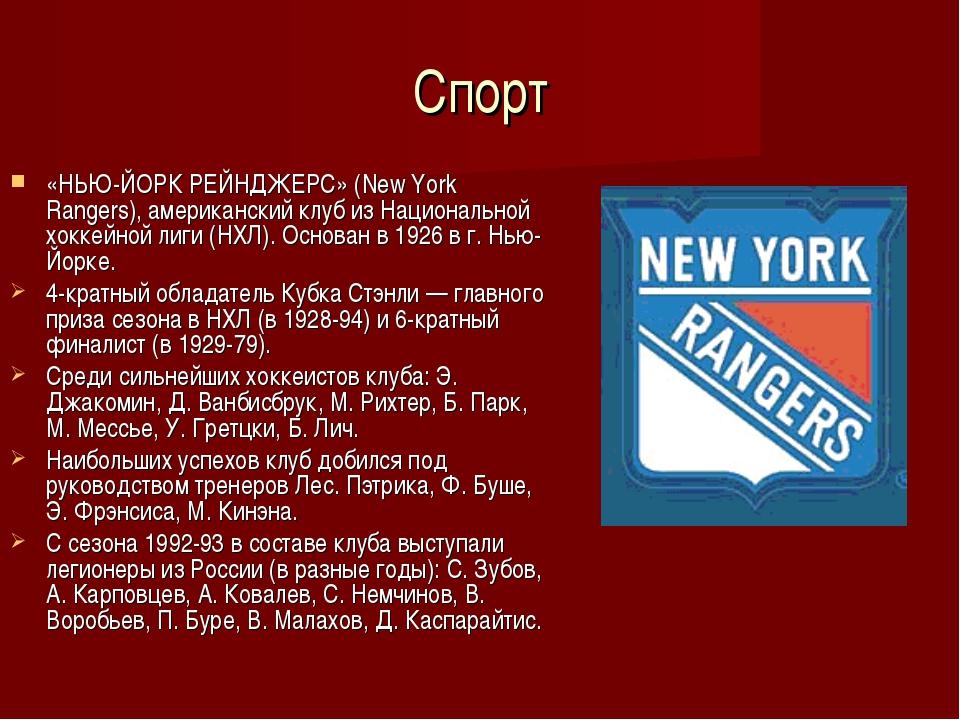 Спорт «НЬЮ-ЙОРК РЕЙНДЖЕРС» (New York Rangers), американский клуб из Националь...